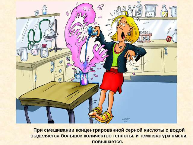 При смешивании концентрированной серной кислоты с водой выделяется большое к...