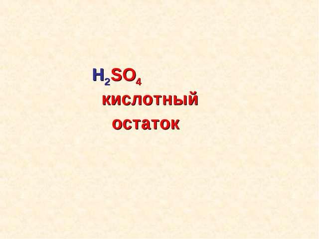 H2SO4 кислотный остаток