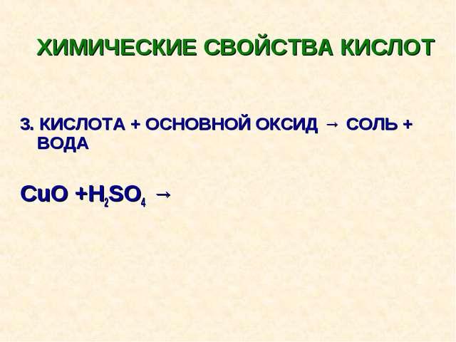 ХИМИЧЕСКИЕ СВОЙСТВА КИСЛОТ 3. КИСЛОТА + ОСНОВНОЙ ОКСИД → СОЛЬ + ВОДА CuO +H2S...