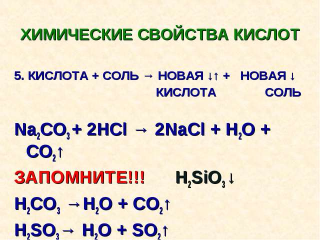 ХИМИЧЕСКИЕ СВОЙСТВА КИСЛОТ 5. КИСЛОТА + СОЛЬ → НОВАЯ ↓↑ + НОВАЯ ↓ КИСЛОТА СОЛ...