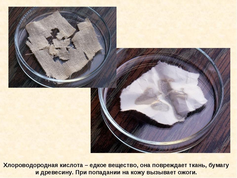 Хлороводородная кислота – едкое вещество, она повреждает ткань, бумагу и древ...