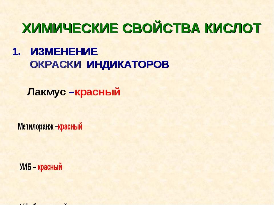 ХИМИЧЕСКИЕ СВОЙСТВА КИСЛОТ ИЗМЕНЕНИЕ ОКРАСКИ ИНДИКАТОРОВ Лакмус –красный Мет...
