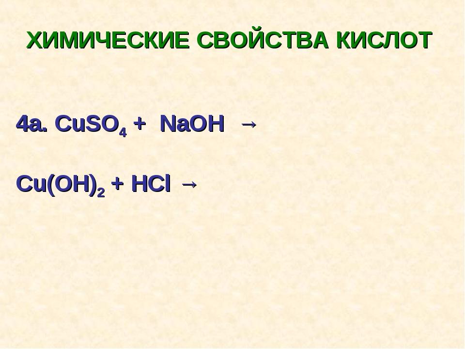 ХИМИЧЕСКИЕ СВОЙСТВА КИСЛОТ 4a. CuSO4 + NaOH → Cu(OH)2 + HCl →
