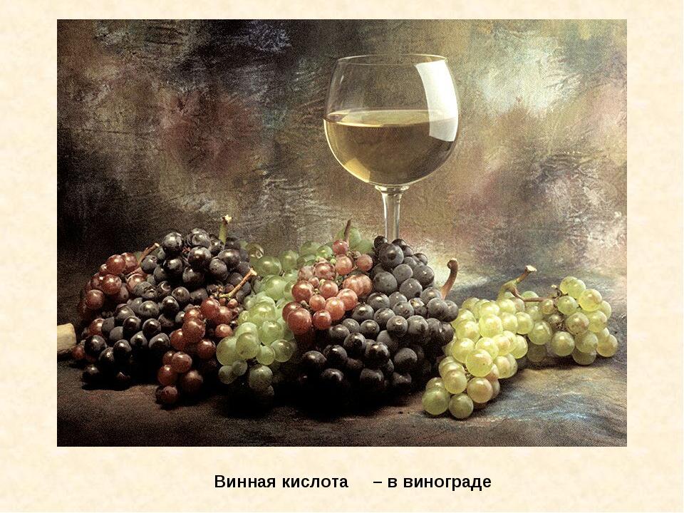 Винная кислота – в винограде