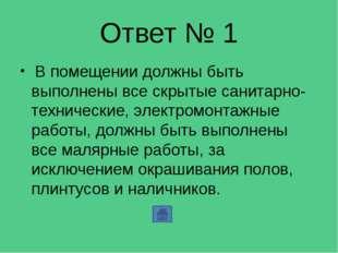 Ответ № 18 Пленки наклеивают внахлестку, после высыхания клея прирезают кромк
