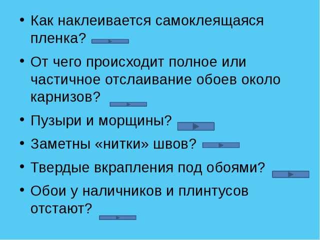 Тестовые задания Задание №1. Ответьте на вопрос  В каком случае можно оклеив...