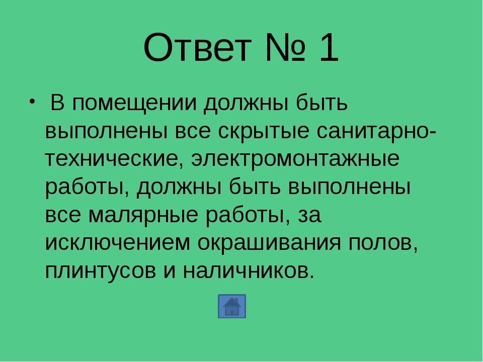 Ответ № 18 Пленки наклеивают внахлестку, после высыхания клея прирезают кромк...