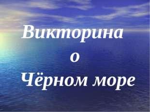 Викторина о Чёрном море