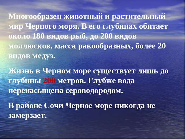 Многообразен животный и растительный мир Черного моря. В его глубинах обитает...