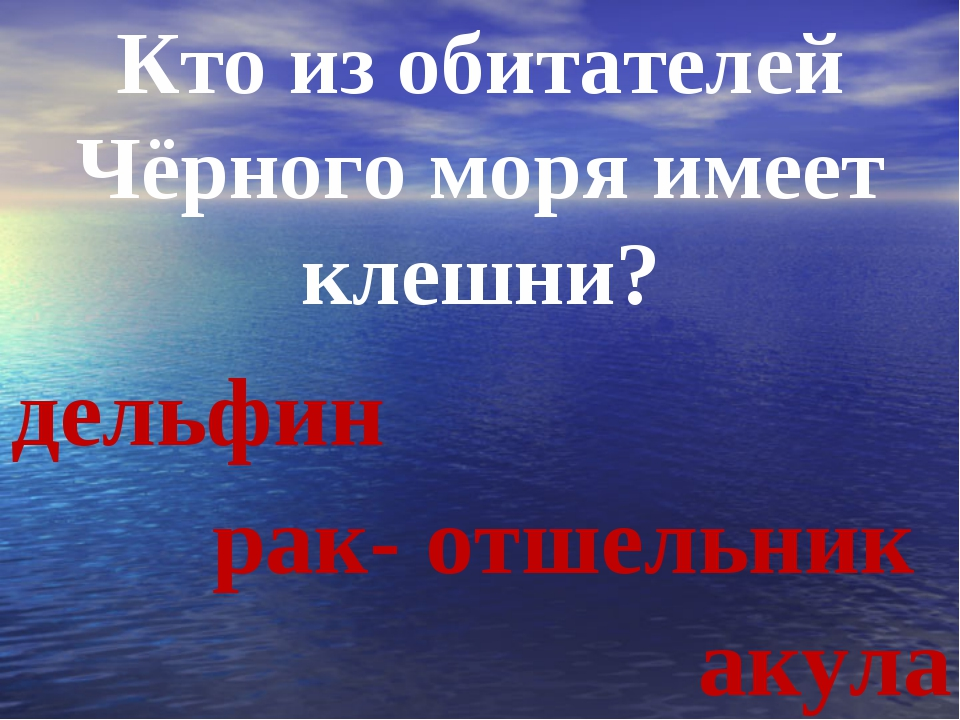 Кто из обитателей Чёрного моря имеет клешни? дельфин акула рак- отшельник