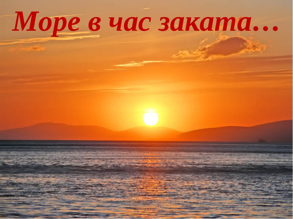 Море в час заката…