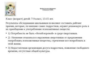 Краткое описание мероприятия «В объективе Т.А.Н.К.»  Класс (возраст) детей: