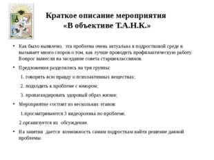 Краткое описание мероприятия «В объективе Т.А.Н.К.» Как было выявлено, эта пр