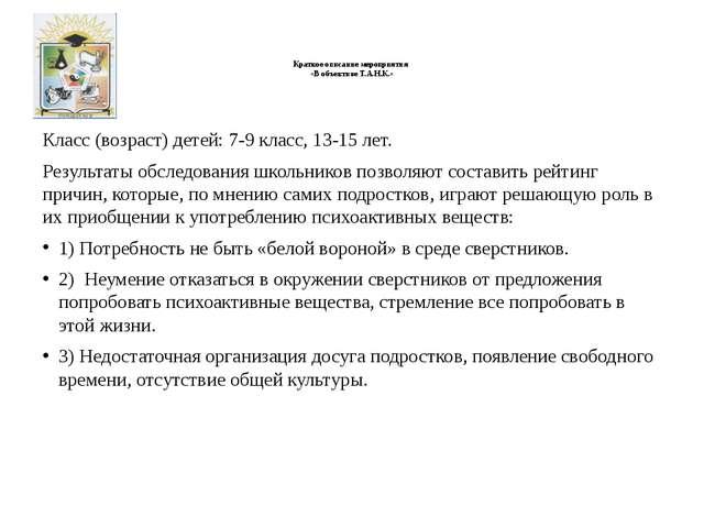 Краткое описание мероприятия «В объективе Т.А.Н.К.»  Класс (возраст) детей:...