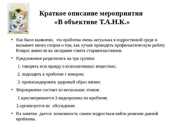 Краткое описание мероприятия «В объективе Т.А.Н.К.» Как было выявлено, эта пр...