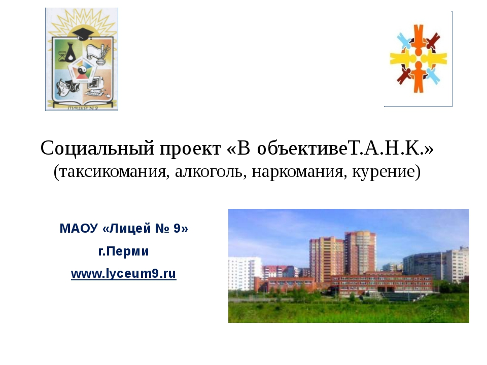 Социальный проект «В объективеТ.А.Н.К.» (таксикомания, алкоголь, наркомания,...