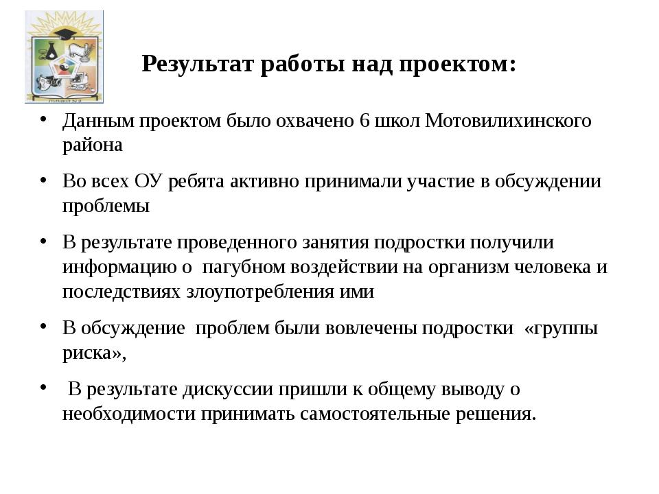 Результат работы над проектом: Данным проектом было охвачено 6 школ Мотовилих...