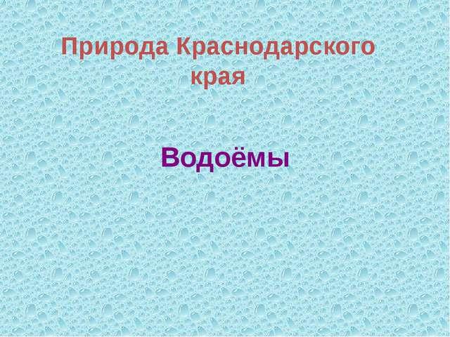 Природа Краснодарского края Водоёмы