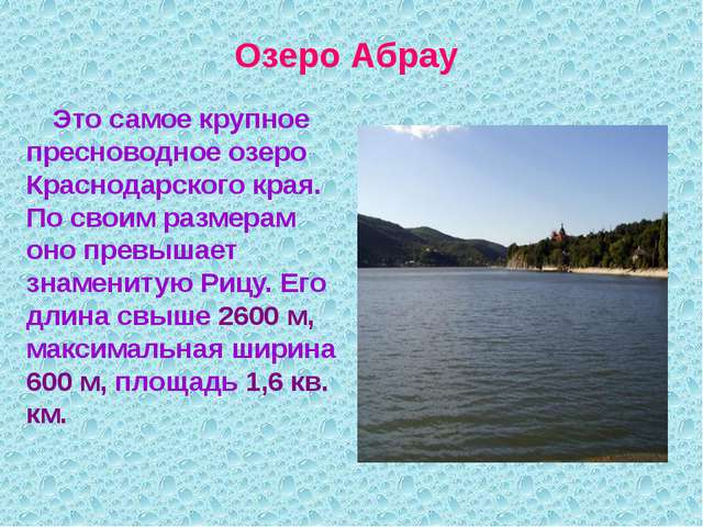 Озеро Абрау Это самое крупное пресноводное озеро Краснодарского края. По свои...