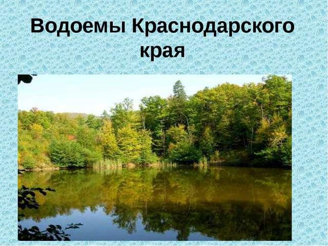 Водоемы Краснодарского края