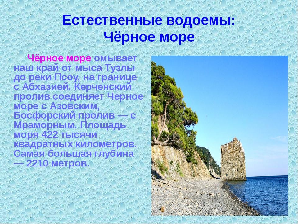 Естественные водоемы: Чёрное море Чёрное море омывает наш край от мыса Тузлы...