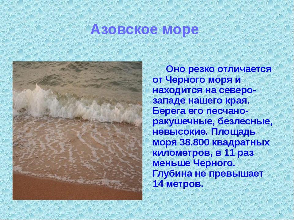 Азовское море Оно резко отличается от Черного моря и находится на северо-запа...