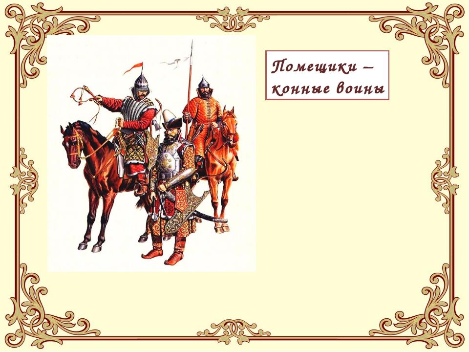Помещики – конные воины