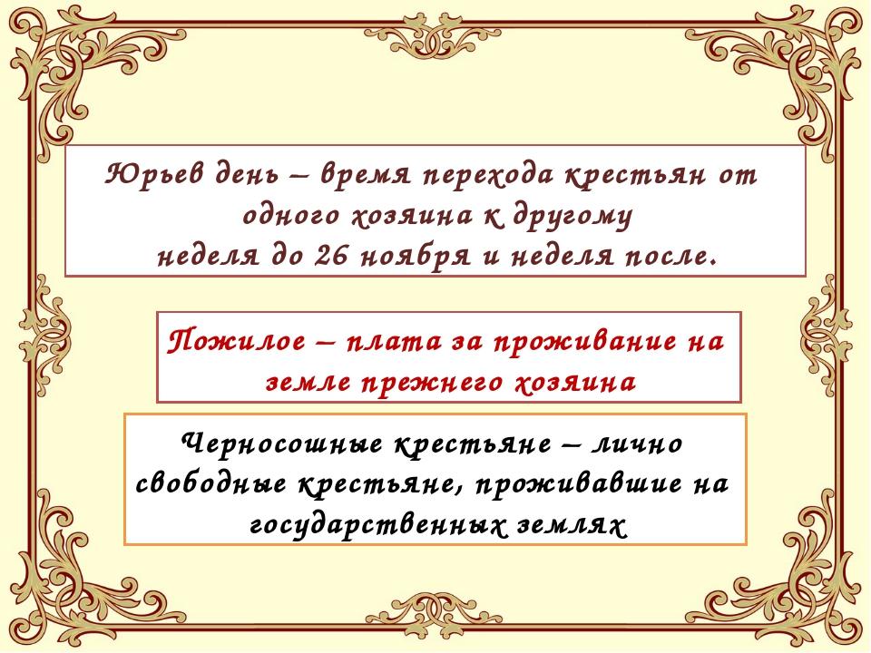 Юрьев день – время перехода крестьян от одного хозяина к другому неделя до 26...