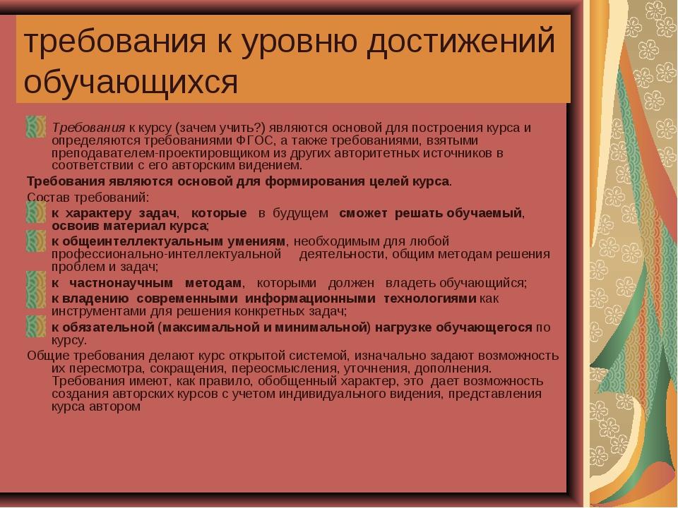 требования к уровню достижений обучающихся Требования к курсу (зачем учить?)...