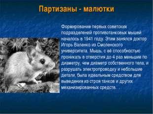Партизаны - малютки Фоpмиpование первых советских подразделений противотанков