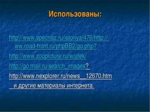 Использованы: http://www.specnaz.ru/istoriya/476/http:// ww.road-front.ru/php