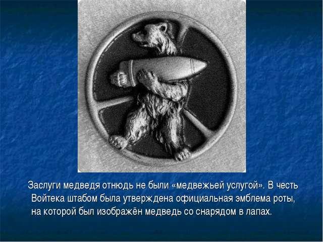 Заслуги медведя отнюдь не были «медвежьей услугой». В честь Войтека штабом б...