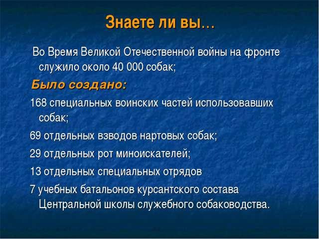 Знаете ли вы… Во Время Великой Отечественной войны на фронте служило около 40...