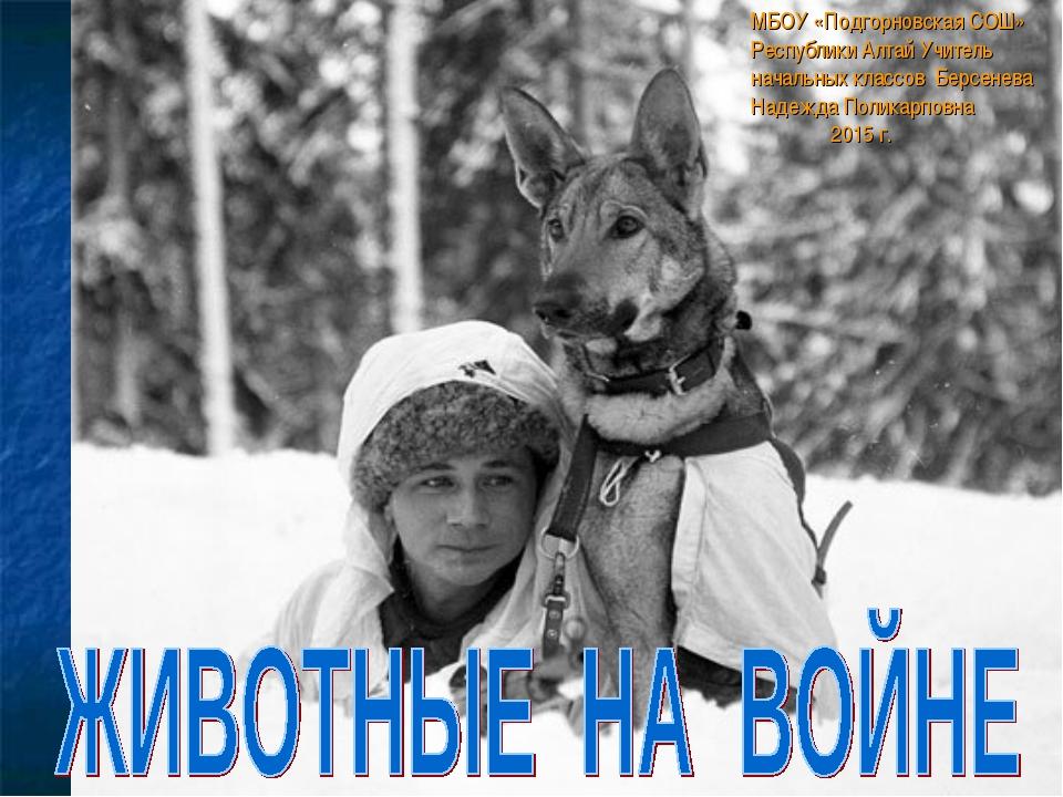 МБОУ «Подгорновская СОШ» Республики Алтай Учитель начальных классов Берсенева...
