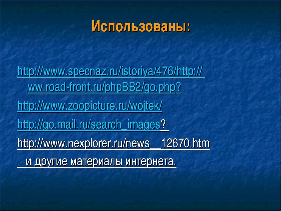 Использованы: http://www.specnaz.ru/istoriya/476/http:// ww.road-front.ru/php...