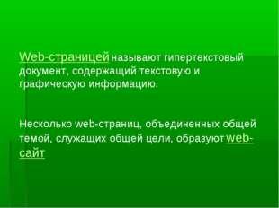 Web-страницей называют гипертекстовый документ, содержащий текстовую и графич