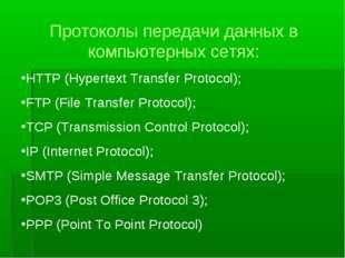 Протоколы передачи данных в компьютерных сетях: HTTP (Hypertext Transfer Prot