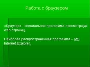 Работа с браузером «Браузер» - специальная программа-просмотрщик web-страниц.