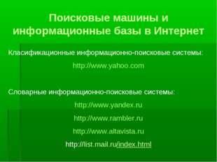 Поисковые машины и информационные базы в Интернет Класификационные информацио