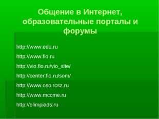 Общение в Интернет, образовательные порталы и форумы http://www.edu.ru http:/