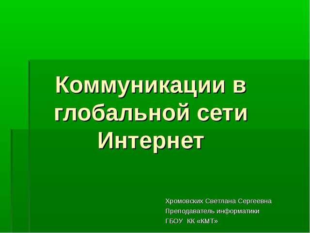 Коммуникации в глобальной сети Интернет Хромовских Светлана Сергеевна Препода...
