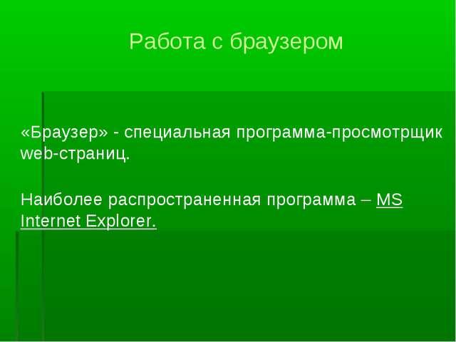 Работа с браузером «Браузер» - специальная программа-просмотрщик web-страниц....
