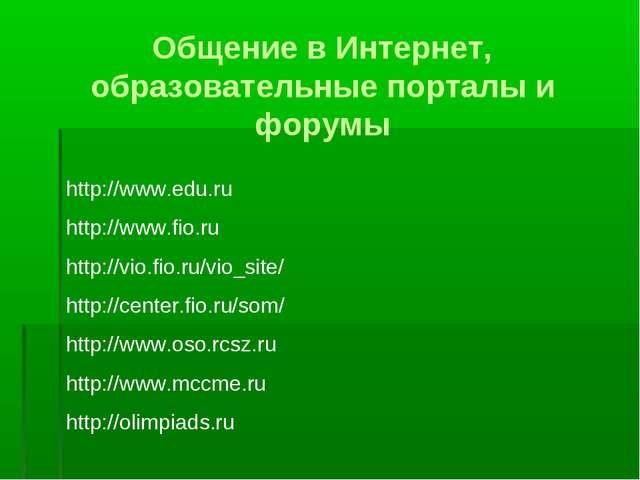Общение в Интернет, образовательные порталы и форумы http://www.edu.ru http:/...