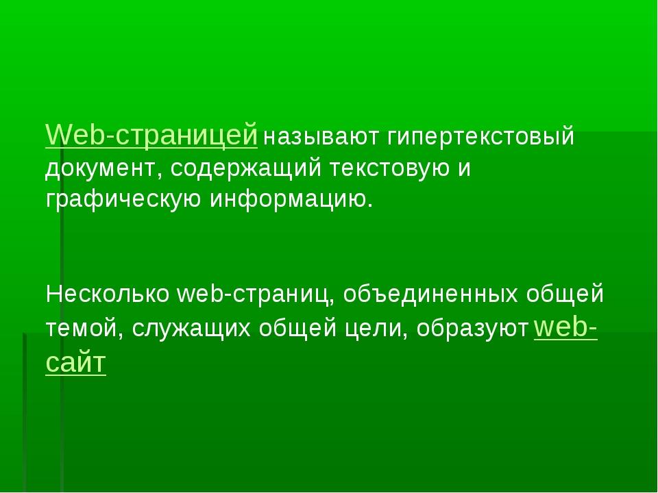 Web-страницей называют гипертекстовый документ, содержащий текстовую и графич...