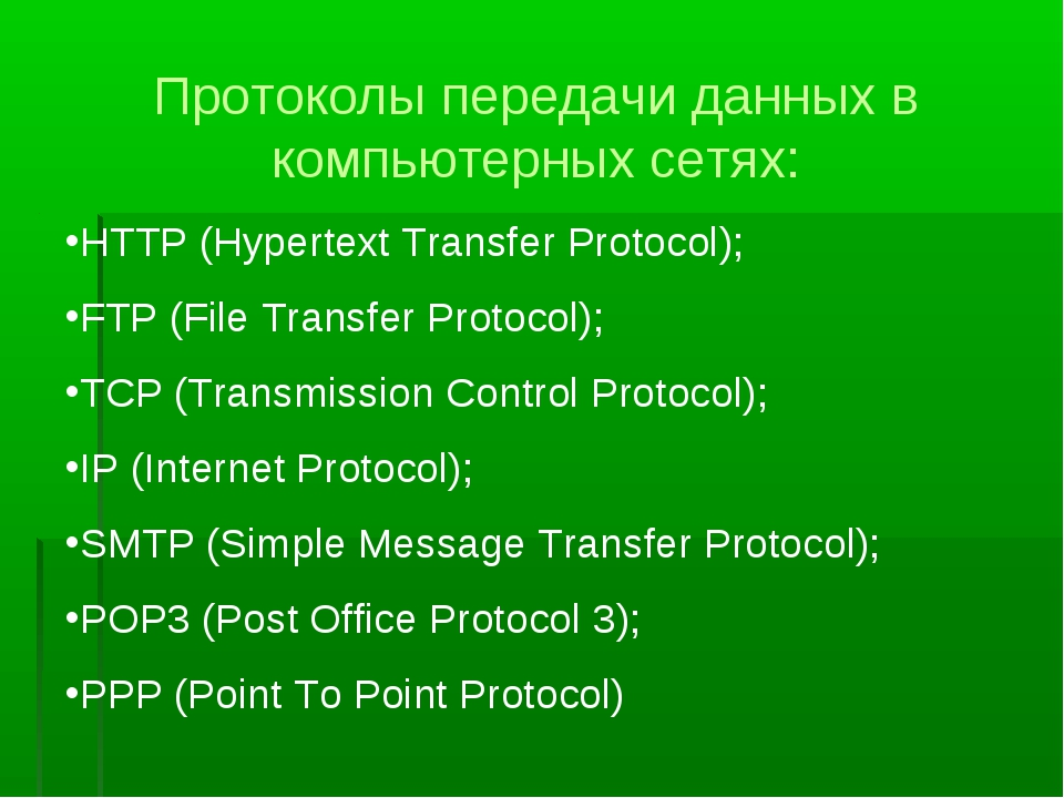 Протоколы передачи данных в компьютерных сетях: HTTP (Hypertext Transfer Prot...