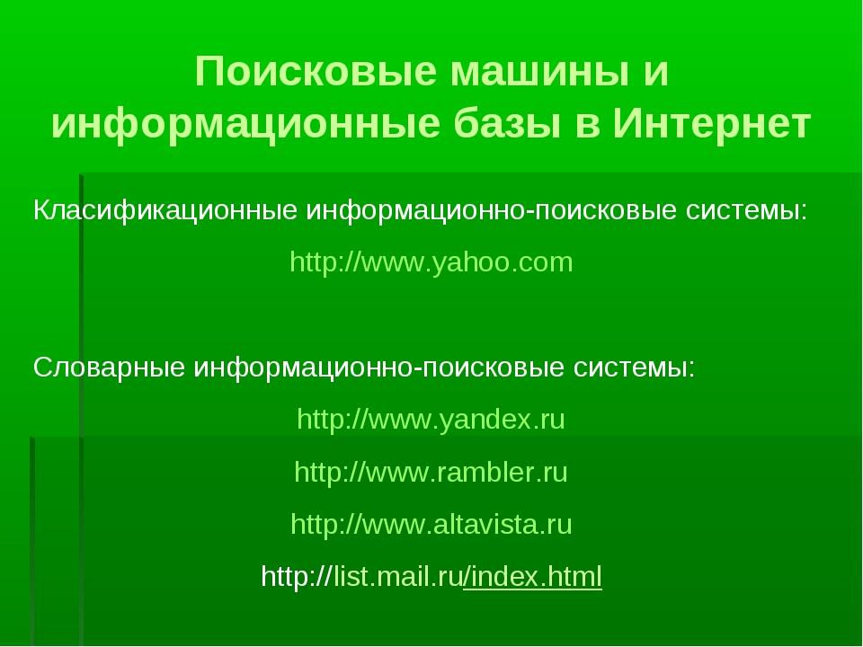 Поисковые машины и информационные базы в Интернет Класификационные информацио...
