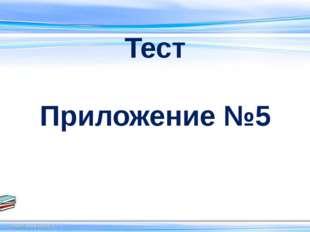 Тест Приложение №5