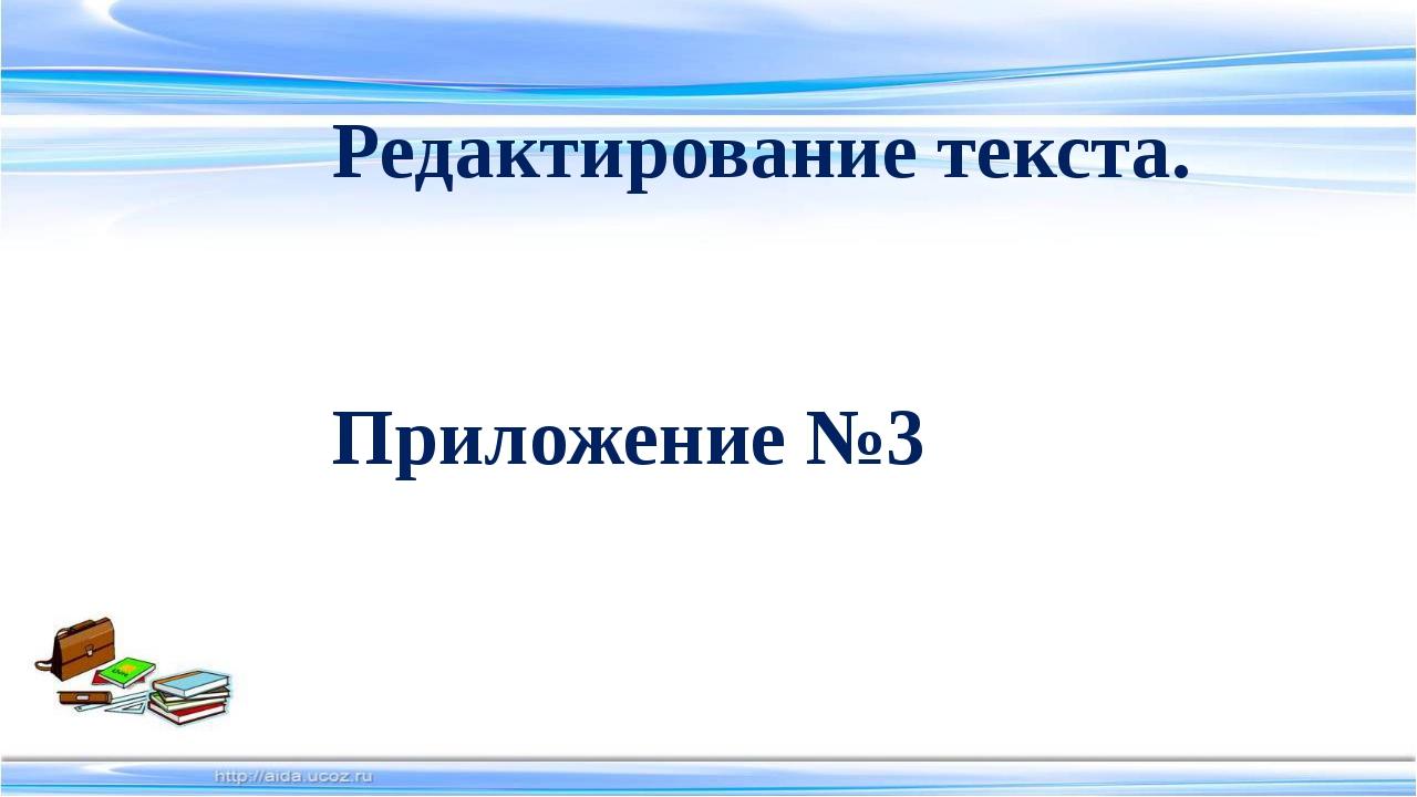 Редактирование текста. Приложение №3