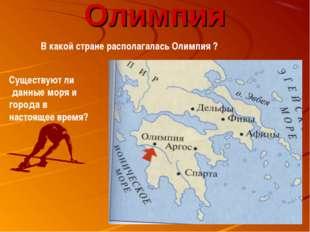 Олимпия В какой стране располагалась Олимпия ? Существуют ли данные моря и го