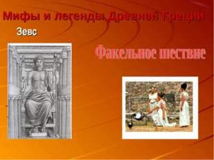 Мифы и легенды Древней Греции Зевс